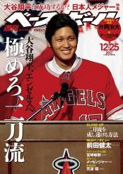 週刊ベースボール 2017年 12/25号