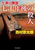 十津川警部 七十年後の殺人