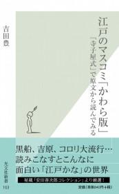 江戸のマスコミ「かわら版」〜「寺子屋式」で原文から読んでみる〜