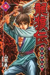 龍狼伝 中原繚乱編 The Legend of Dragon's Son(7)