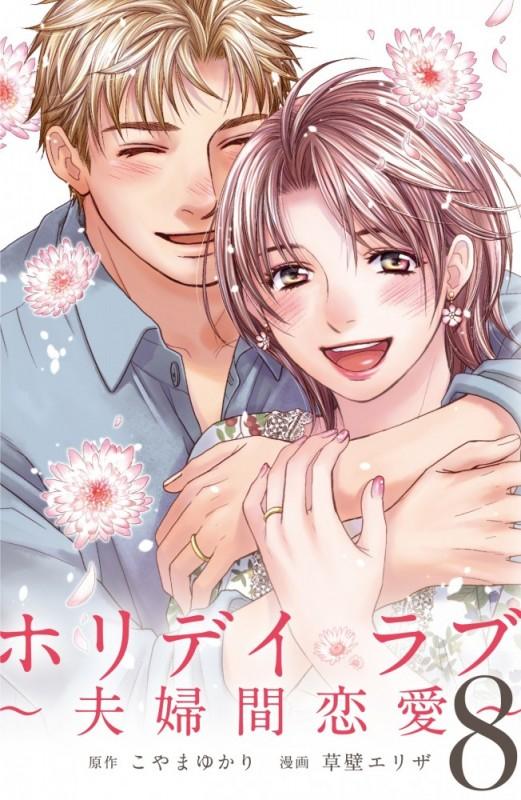 ホリデイラブ 〜夫婦間恋愛〜 (8)
