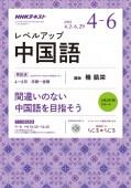 NHKラジオ レベルアップ中国語 2018年4月〜6月