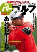 週刊パーゴルフ 2015/11/3号
