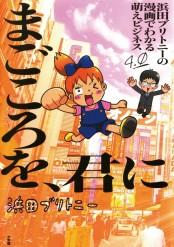 浜田ブリトニーの漫画でわかる萌えビジネス 4