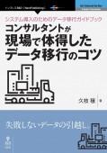 システム導入のためのデータ移行ガイドブック―コンサルタントが現場で体得したデータ移行のコツ