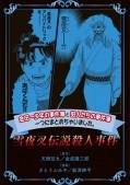 金田一少年の事件簿と犯人たちの事件簿 一つにまとめちゃいました。(5) 雪夜叉伝説殺人事件