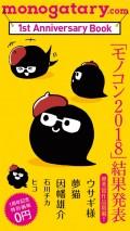 monogatary.com 1st Anniversary Book