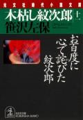 木枯し紋次郎(十一)〜お百度に心で詫びた紋次郎〜