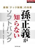 孫正義が知らないソフトバンク(週刊ダイヤモンド特集BOOKS Vol.361)