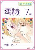 恋詩〜16歳×義父『フレイヤ連載』 7話
