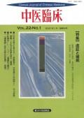 中医臨床[電子復刻版]通巻84号