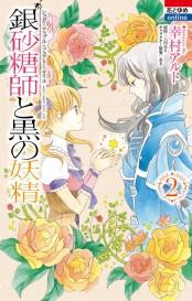 銀砂糖師と黒の妖精 〜シュガーアップル・フェアリーテイル〜 (2)