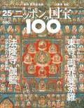週刊ニッポンの国宝100 Vol.25