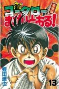 新・コータローまかりとおる!(13)柔道編