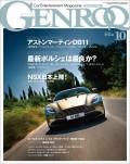 GENROQ 2016年10月号