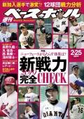 週刊ベースボール 2019年 2/25号