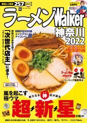 ラーメンWalker神奈川2022