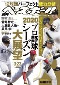 週刊ベースボール 2020年 3/23号