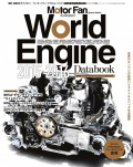 MFi特別編集World Engine Databook 2015 to 2016
