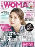 日経ウーマン2017年8月号