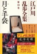 月と手袋〜江戸川乱歩全集第18巻〜