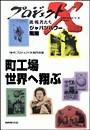 「町工場 世界へ翔ぶ」〜トランジスタラジオ・営業マンの闘い プロジェクトX