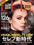 ELLE Japon 2016年3月号