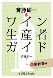 斉藤研一のワイン生産者ガイド 新世界編