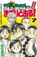 新・コータローまかりとおる!(7)柔道編