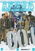 攻殻機動隊 STAND ALONE COMPLEX EPISODE1:SECTION9