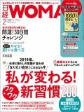 日経ウーマン2019年2月号