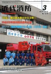 近代消防 2014年03月号