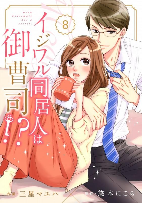 comic Berry's イジワル同居人は御曹司!?(分冊版)8話