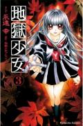 地獄少女(3)
