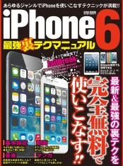iPhone6 最強裏テクマニュアル