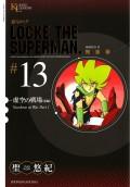 超人ロック 完全版 (13)虚空の戦場《前編》