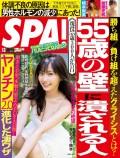 週刊SPA! 2018/07/03号