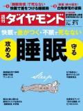 週刊ダイヤモンド 17年7月1日号