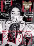 ELLE Japon 2018年10月号