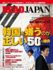 READ JAPAN VOL.01