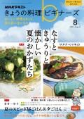 NHK きょうの料理ビギナーズ 2021年8月号