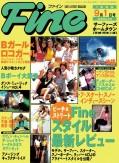 Fine 1996年9月1日号(デジタル復刊)