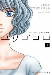 ユリゴコロ(コミック) 分冊版 : 16