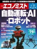 週刊エコノミスト2015年1/27号