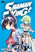 SHAMAN KING 〜シャーマンキング〜 KC完結版(21)