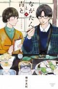 ながたんと青と−いちかの料理帖−(4)