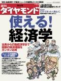 週刊ダイヤモンド 08年7月5日号