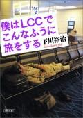 僕はLCCでこんなふうに旅をする