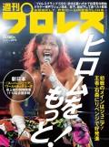 週刊プロレス 2020年 12/2号 No.2094