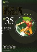 超人ロック 完全版 (35)邪神降臨